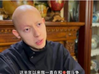 23岁网红伊万自述抗癌经历,为做放疗剃光头发,网友:加油! 网红,网红伊力是哪里人,网红伊力怎么了,网红伊力是谁