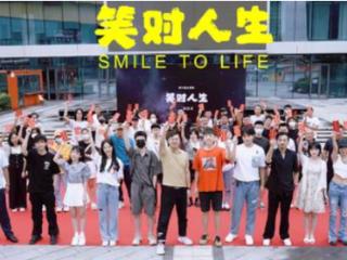 电影《笑对人生》紧张拍摄中,多名知名喜剧演员倾情加盟 电影,笑对人生电影,笑对人生演员表,笑对人生开机