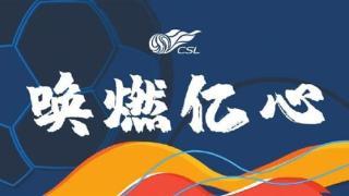 中超2020赛季商业价值白皮书发布:中超总赞助金额超3亿元