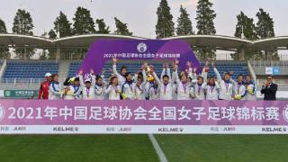 2021年中国足协全国女子足球锦标赛在海埂基地圆满收官
