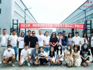 8月14日抖音网红剧《超能弃少复仇记》正式开机