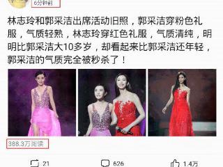 林志玲和郭采洁合影火了,6分钟阅读量破350万,气质差异引发争议
