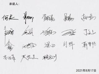 因何炅收礼事件不了了之,湖南台文艺工作者承诺书遭群讽:走过场