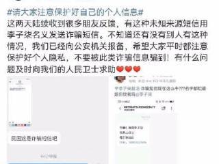知名网红李子柒报警 到底出了什么事?