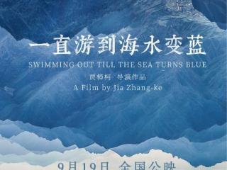 贾樟柯《一直游到海水变蓝》定档9月19日 四代作家记忆展现70社会变迁