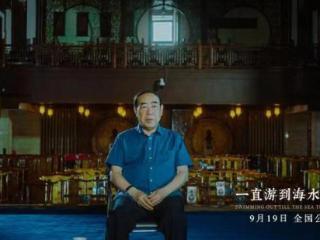 贾樟柯新片《一直游到海水变蓝》将于9月19日全国上映