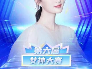 李沁获得虎扑女神冠军,加盟综艺《机智的恋爱》,要负责推理?