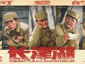 《长津湖》再次宣布定档,吴京上演分身术,仅有一部是竞争对手!