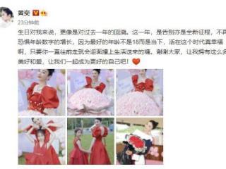44岁黄奕生日晒美照 与女儿穿同款红色长裙比心甜笑