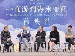 """贾樟柯导演新作《一直游到海水变蓝》首映,影人作家共议""""中国往事""""!"""