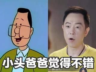 """解锁新角色!黄贯中被朱茵调侃撞脸""""小头爸爸"""""""