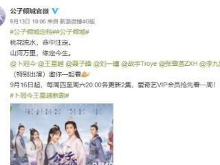 电视剧《公子倾城》定档9月16,江湖侠女与冷感庄主斗智斗勇