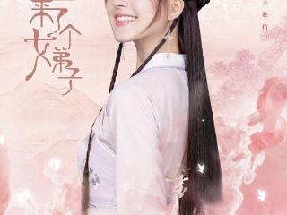 """《国子监来了个女弟子》定档,赵露思""""打一年雪仗""""的剧终于来了"""