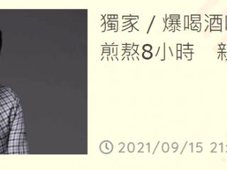 刚宣布离婚1个月!53岁男星赵正平被曝喝酒喝到住院,本人回应