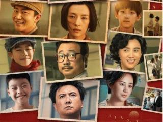 国庆档电影《我和我的父辈》最后一名有目共睹,第一名难分伯仲