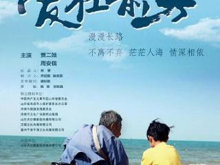 电影《爱在前方》荣获第十一届泰山文艺奖