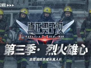 湖南卫视启动《真正男子汉3》,拟邀张艺兴、刘昊然、丁程鑫加盟