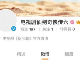"""电视剧《仙剑奇侠传6》开通官博,谁能突破胡歌、刘亦菲的""""天花板""""?"""