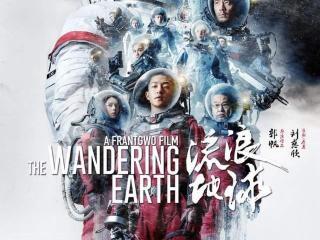 《流浪地球2》低调开机,除了刘德华、吴京以外,还有资深演技派助阵!
