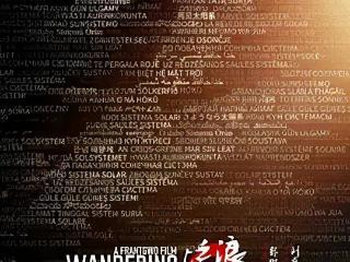 《流浪地球2》开机图传出,吴京刘德华现身现场,张丰毅首次曝光