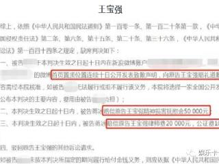 出乎意料!王宝强直面网络暴力,侵权者赔偿8万并道歉,曾经多次在平台诋毁