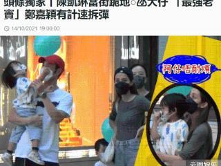 郑嘉颖一家出行,2岁儿子突然冲出马路,陈凯琳当街跪地抱紧孩子