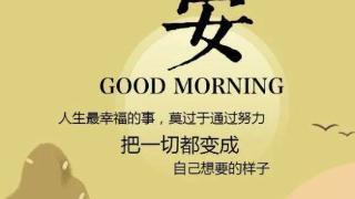 早安•安庆 | 安庆部署学校师生员工离校、寒假及开学疫情防控工作
