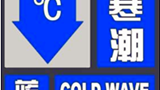 【阳光•天气】寒潮派送中!大幅降温又双叒来了!宁夏降温幅度达10℃以上