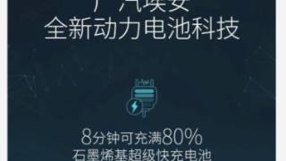 广汽埃安即将发布石墨烯快充电池 8分钟充80%、NEDC近1000公里