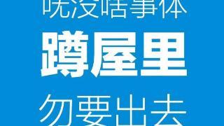 拎得清就有腔调!上海话版防护海报发布