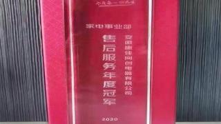 康佳白电荣获京东2020年售后服务年度冠军 用服务赢得信赖