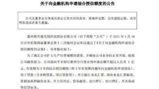 硕贝德拟向金融机构申请不超3亿元综合授信额度