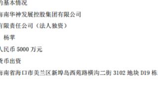 华神科技以自有资金5000万在海南省投资设立全资子公司