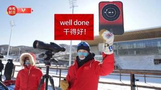 """时政Vlog丨打卡国家跳台滑雪中心 共赴一场""""如意之约"""""""