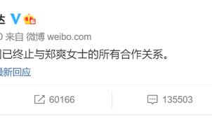 《广电时评》发文,正式封杀郑爽,称不会为劣迹艺人提供露脸机会