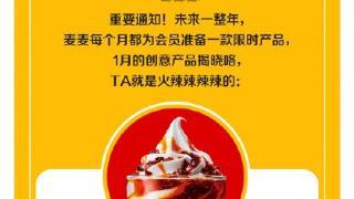 麦当劳推油泼辣子口味冰淇淋 网友:盯上了陕西美食啊