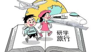 北京市拟出台中小学研学旅行管理要求:不得与升学、毕业挂钩