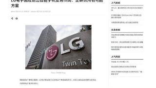 LG电子回应退出智能手机业务传闻:正研讨所有可能方案
