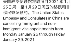 美签预约又被通知取消?驻华大使馆究竟何时能开放?