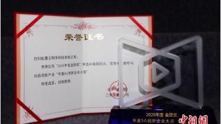 虹魔方获金屏奖 长虹电视Q8T夺云游戏设备奖