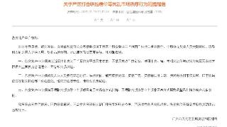 广州天河:房产中介不得配合或协助业主挂牌高于市场价房源