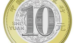 中国人民银行定于2021年1月29日发行2021年贺岁普通纪念币一枚