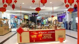 新春佳节将至 巴林商场以中国元素点缀一新