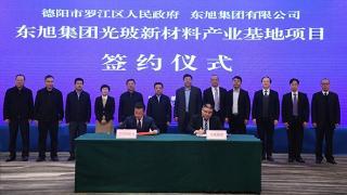 投资50亿元 东旭集团与德阳市签约新材料项目