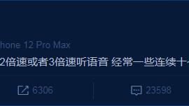 李荣浩建议微信推出2倍速听语音功能 QQ团队乱入回应