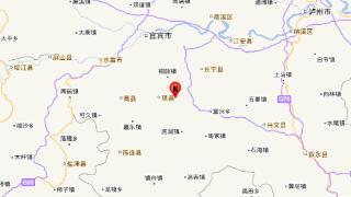 四川宜宾市长宁县发生3.0级地震 震源深度10千米