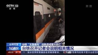 台铁:确认51死146伤,不排除死亡数增加可能