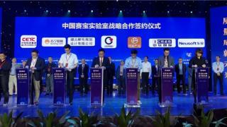 护航数字化转型 强化质量可靠性——中软国际解放号与中国赛宝实验室达成战略合作