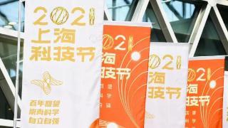 """29位最闪耀的""""星""""亮相上海科技节红毯"""