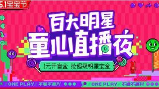 苏宁易购官宣六一宝宝节,关晓彤、张艺兴等百星跨夜直播,力度堪比618